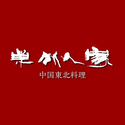 百菜百味 新派四川ダイニング